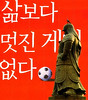 World Cup 2006 - Seoul, Korea : Seoul, Korea goes over the top for the 2006 World Cup.  Photos of the giant sized signs of downtown Seoul.